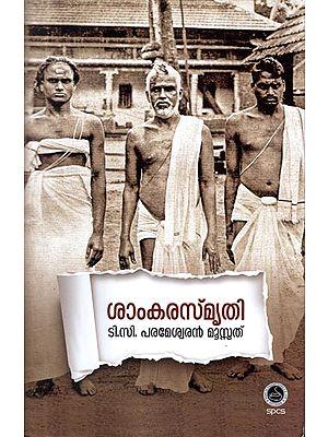 Shaankarasmrithy (Malayalam)