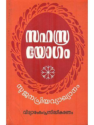 Sahasrayogam (Malayalam)
