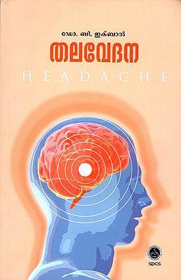 Thalavedana - Health Science (Malayalam)