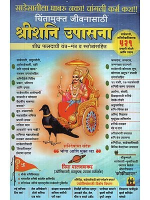 श्रीशनि उपासना - Worship of Shri Shani (Marathi)