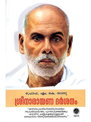 Sree Narayana Darshan- Study (Malayalam)