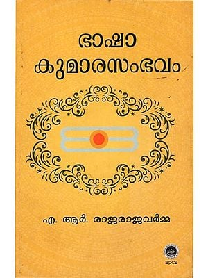 Bhasha Kumara Sambhavam - Poems (Malayalam)