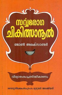 Sarvaroga Chikitsanool (Malayalam)