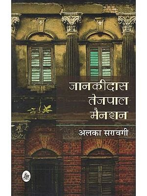जानकीदास तेजपाल मैनशन: Janakidas Tejpal Mansion