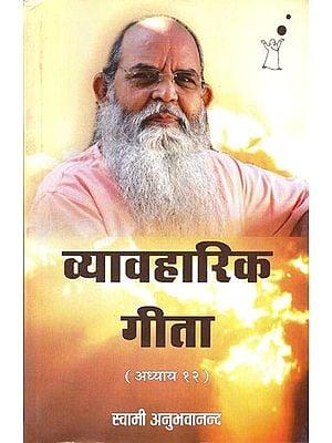 व्यावहारिक गीता: Discourses of Gita (Part-12)
