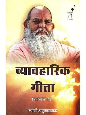 व्यावहारिक गीता: Discourses of Gita (Part-7)
