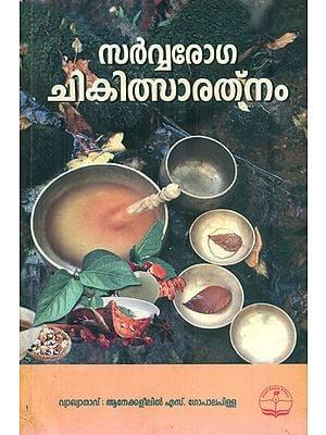 Sarvaroga Chikilsaratnam (Malayalam)