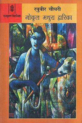 गोकुल मथुरा द्धारिका: Gokul Mathura Dwarika (A Novel)