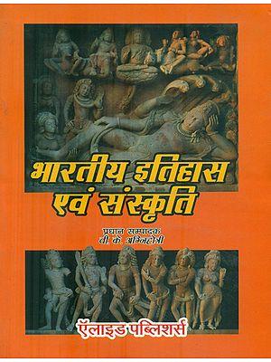 भारतीय इतिहास एवं संस्कृति :Culture and History of India