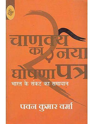 चाणक्य का नया घोषणापत्र: Chanakya's New Manifesto