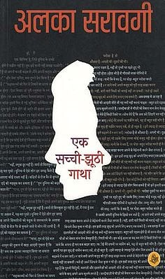 एक सच्ची-झूठी गाथा: Ek Sachchi - Jhoothi Gatha (Novel)