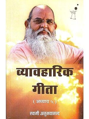 व्यावहारिक गीता: Discourses of Gita (Part-5)