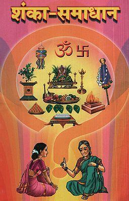 शंका समाधान - Conflict Resolution (Marathi)