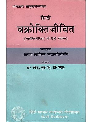 वक्रोक्तिजीवित: (वक्रोक्तिजीवितम् की हिन्दी व्याख्या): Vakrokti Jivit (Hindi Explanation of Vakroktijivitam)