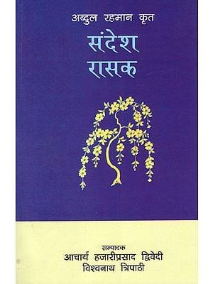 संदेश रासक: Sandesh Rasak by Hazari Prasad Dwivedi