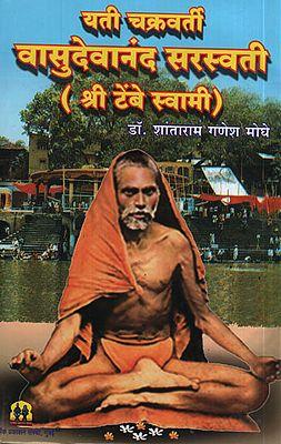 यती चक्रवर्ती वासुदेवानंद सरस्वती - Yati Chakraborty Vasudevanand Saraswati (Marathi)