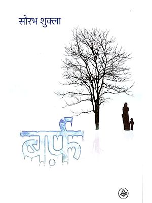 बर्फ़: Ice (Hindi Play)