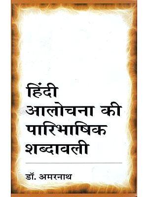 हिंदी आलोचना की पारिभाषिक शब्दावली: Glossary of Hindi Criticism