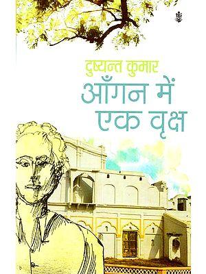 आँगन में एक वृक्ष: Aangan Mein Ek Vriksha (A Novel)