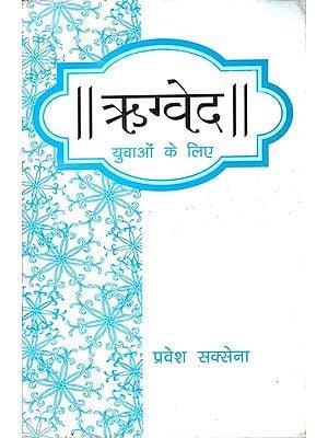 ऋग्वेद युवाओं के लिए: Rigveda for Youth