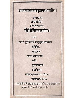 तिथिचिन्तामणि:| : Tithi Chintamani (An Old and Rare Book)