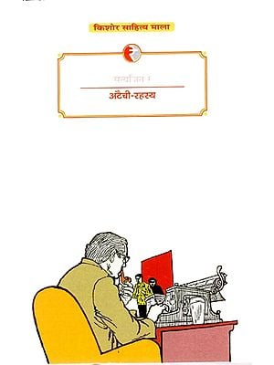 अटैची रहस्य (सत्यजित रे) : Ataichi Rahasya - Satyajit Ray (A Novel)