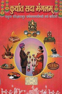 कुर्यात सदा मंगलम् - Good luck (Marathi)