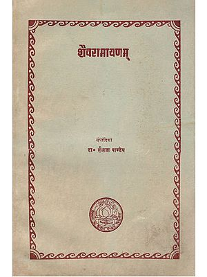 शैवरामायणम् : Shaiv Ramayanam (An Old and Rare Book)