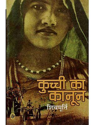 कुच्ची का कानून : Kuchchi Ka Kanoon (Hindi Short Stories)