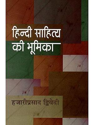 हिंदी साहित्य की भूमिका : Role of Hindi Literature