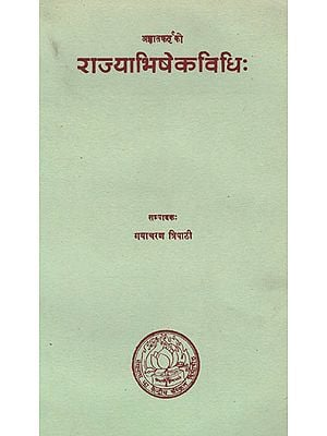 राज्याभिषेकविधिः : Rajyaabhishek Vidhi (An Old and Rare Book)