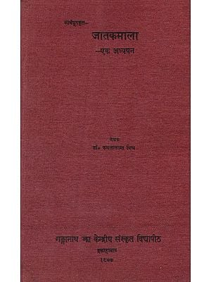 जातकमाला: The Jatakamala of Aryashura (An Old and Rare Book)