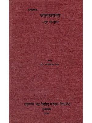 जातकमाला: The Jatakamala of Aryashura (An Old and Rare Book)