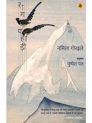 राग पहाड़ी : Raga Pahadi (A Novel)