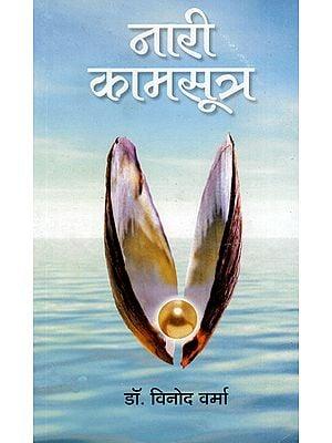 नारी कामसूत्र: Nari Kamasutra