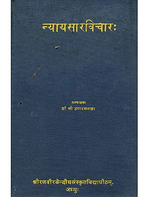 न्यायसारविचारः : Nyayasaar Vicharah (An Old and Rare Book)