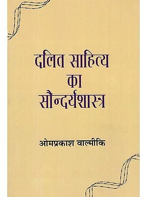 दलित साहित्य का सौन्दर्यशास्त्र: Aesthetics of Dalit Literature