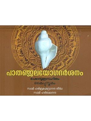 Patanjal Yoga Darshana (Malayalam)
