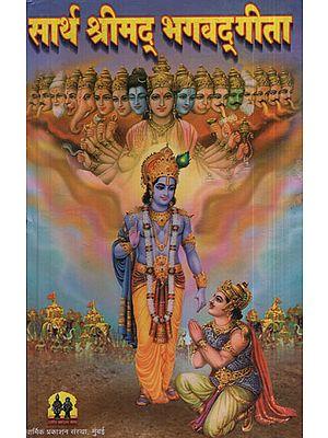 सार्थ श्रीमद् भगवद् गीता - Sartha Srimad Bhagavad Gita (Marati)