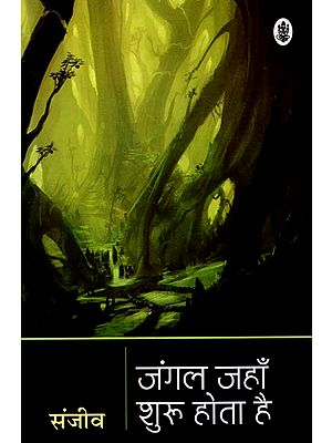 जंगल जहाँ शुरू होता है: Where the forest starts (A Novel)