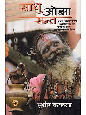 साधु ओझा संत: Sadhu Ojha Saint
