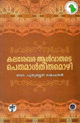 Kulasekhara Alvarute Perumalthirumozhi - Poetry (Malayalam)
