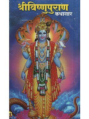 श्री विष्णुपुराण - Shri Vishnu Puran (Marathi)