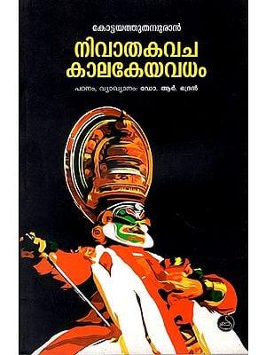 Nivathakavacha Kalakeyavadham - Attakkatha (Malayalam)
