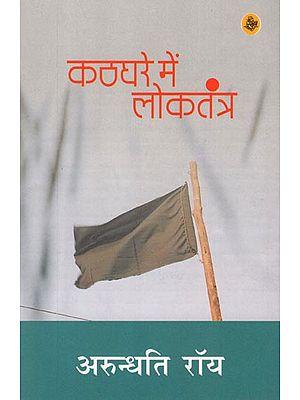 कठघरे में लोकतंत्र : Kathghare Mein Loktantra