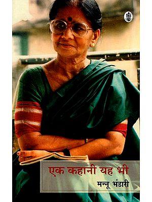 एक कहानी यह भी: Ek Kahani Yah Bhi (A Novel)