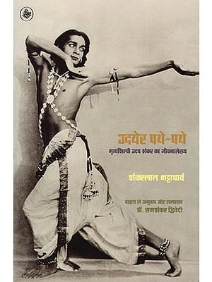 उदयेर पथे-पथे (नृत्यशिल्पी उदय शंकर का जीवनालेख्य): Biography of Uday Shankar - A Dancer