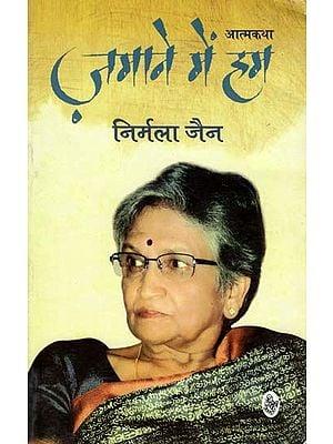 ज़माने में हम: Zamane Mein Hum (A Autobiography)