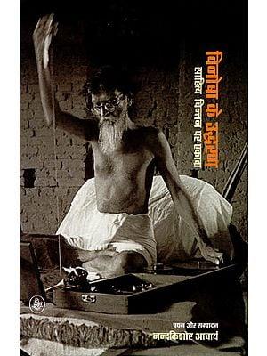 विनोबा के उध्दरण (साहित्य- चिंतन पर एकाग्र): Vinoba Ke Uddharan