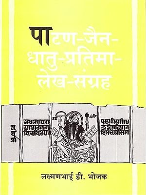 पाटण-जैन-धातु-प्रतिमा-लेख-संग्रह: Patan Jain Inscriptions from Metal Culture